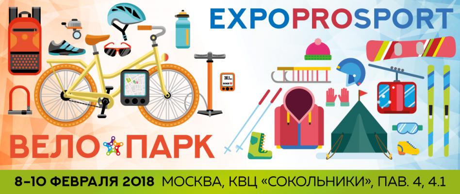 Вело Парк | ExpoProBike | ExpoProSport 2018