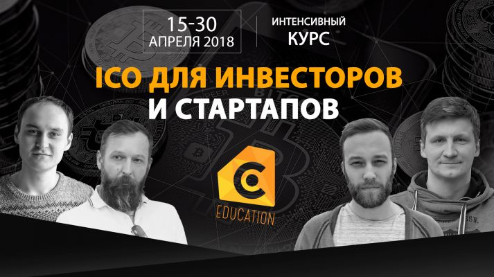 "Online course: ""ICO for investors and startups"""