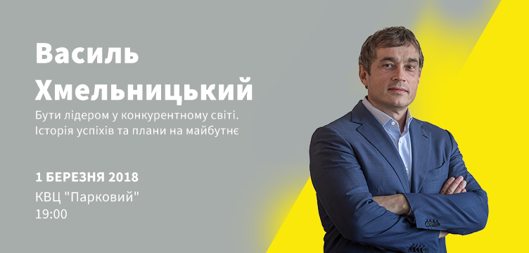 Vasyl Khmelnytsky. To be a leader in a competitive world. Success stories and future plans