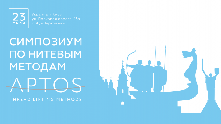 Symposium on threads methods TM APTOS
