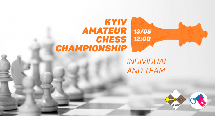 Kyiv Amateur Chess Championship (Individual and team)