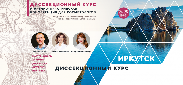 June 24 - 25.DISSECTION COURSE AND SCIENTIFIC CONFERENCE FOR BEAUTICIANS. IRKUTSK