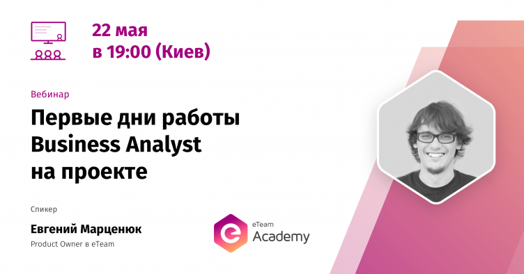 "Free webinar ""First days as a Business Analyst in IT project"""