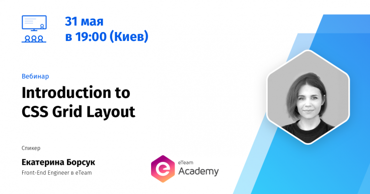 "Free webinar ""Introduction to CSS Grid Layout"""