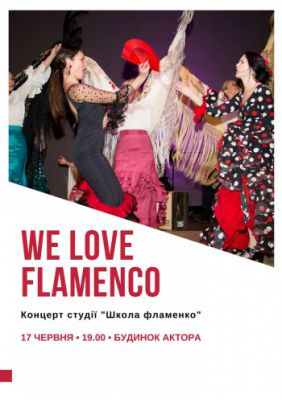 We Love Flamenco Концерт студії «Школа фламенко»