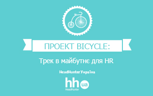 """Bicycle"" from HeadHunter Ukraine together with Yuriya-Pharm"