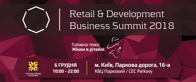 Retail&Development Business Summit 2018