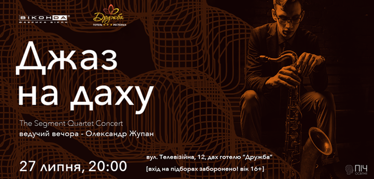 Джаз на Даху - The Segment Quartet Concert. Contemporary Jazz