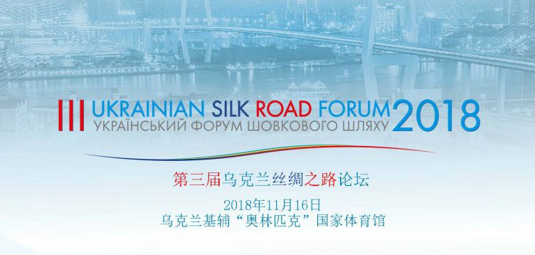 ІІІ Ukrainian Silk Road Forum. USD.