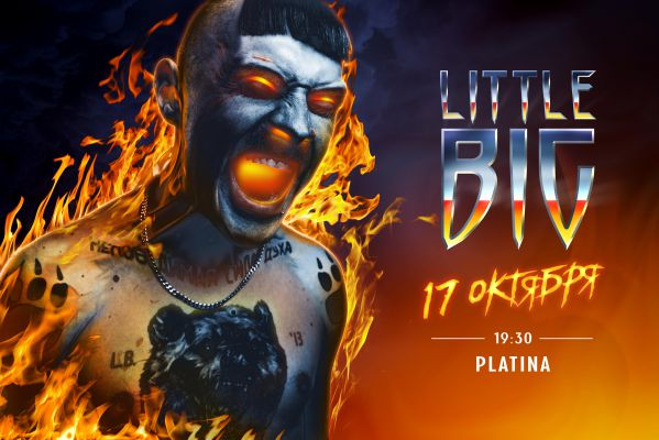 LITTLE BIG || 17.10.2018 || Череповец
