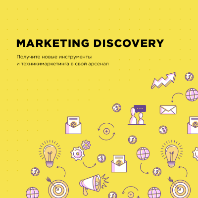 Marketing Discovery