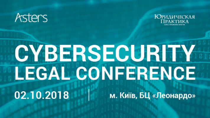 Cybersecurity Legal Conference