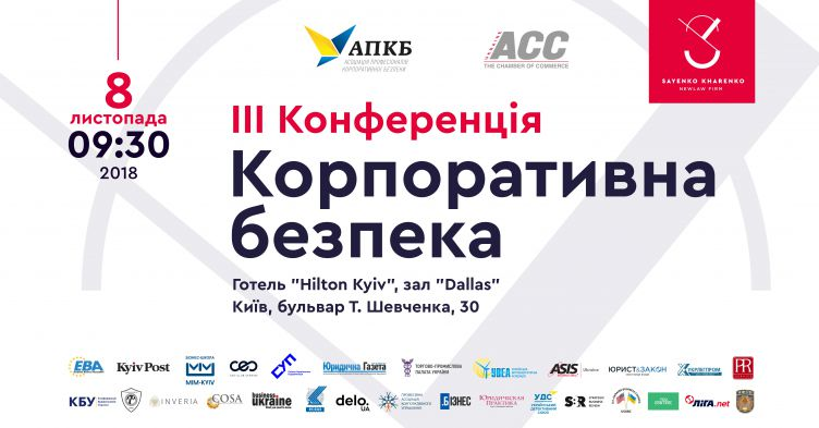 "III Conference ""Corporate Security"""