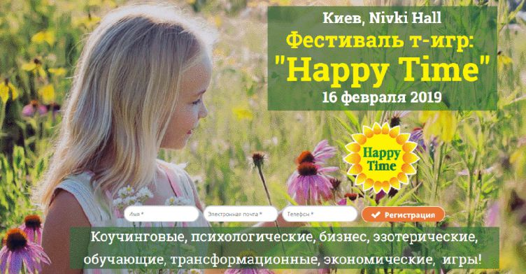 "Фестиваль т-игр:   ""Happy Time"""