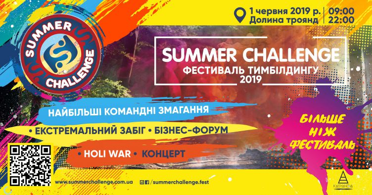 Summer Challenge - team building fest