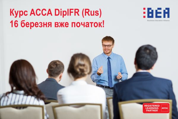 ACCA DipIFR  ( Rus) 16 march 2019.