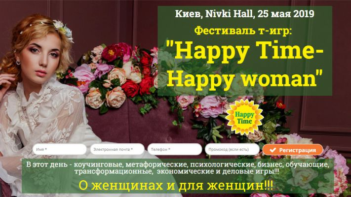 «Happу Time – Happy Woman»
