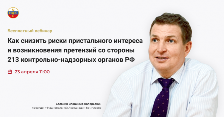 How to reduce the risks of close attention and claims by the 213 regulatory authorities of the Russian Federation