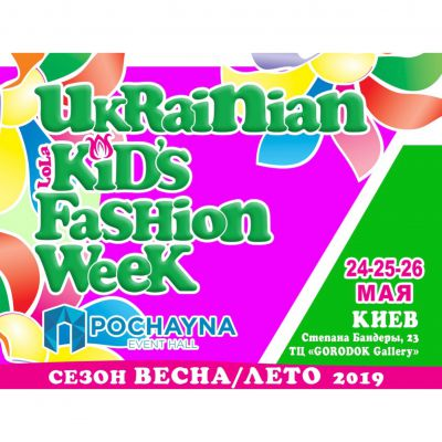 26.05.19 UKRAINIAN KID'S FASHION WEEK Spring/Summer 2019